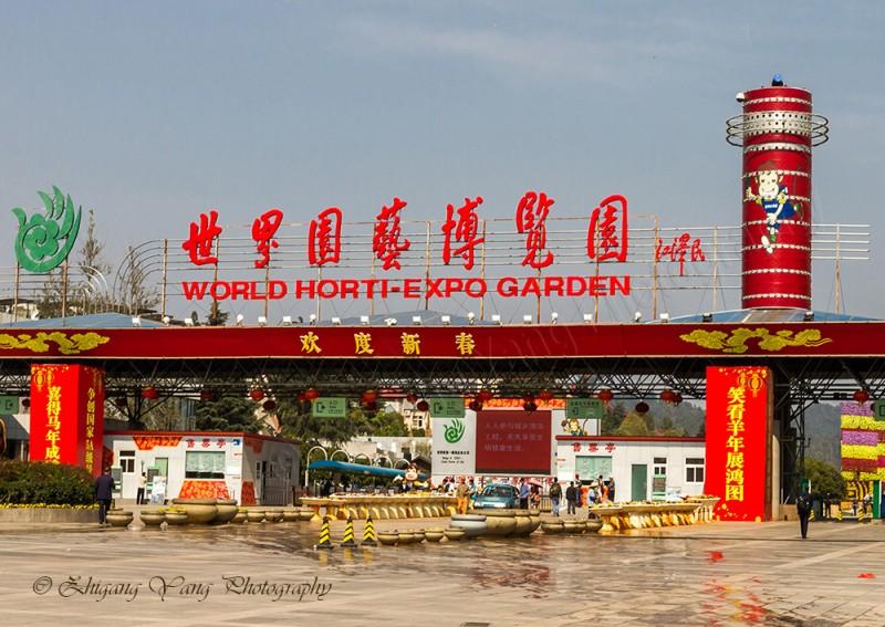 Entrance of World Horti Expo Garden